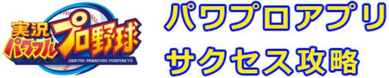 パワプロアプリ 江戸川文楽の評価とイベント | パワプロアプリ サクセス攻略!投手 野手 育成理論まとめ